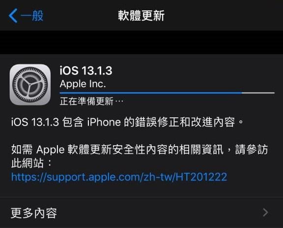 蘋果公司16日釋出iOS 13.1.3軟體更新,解決可能導致裝置有來電時無法響鈴或振動的問題。(中央社)