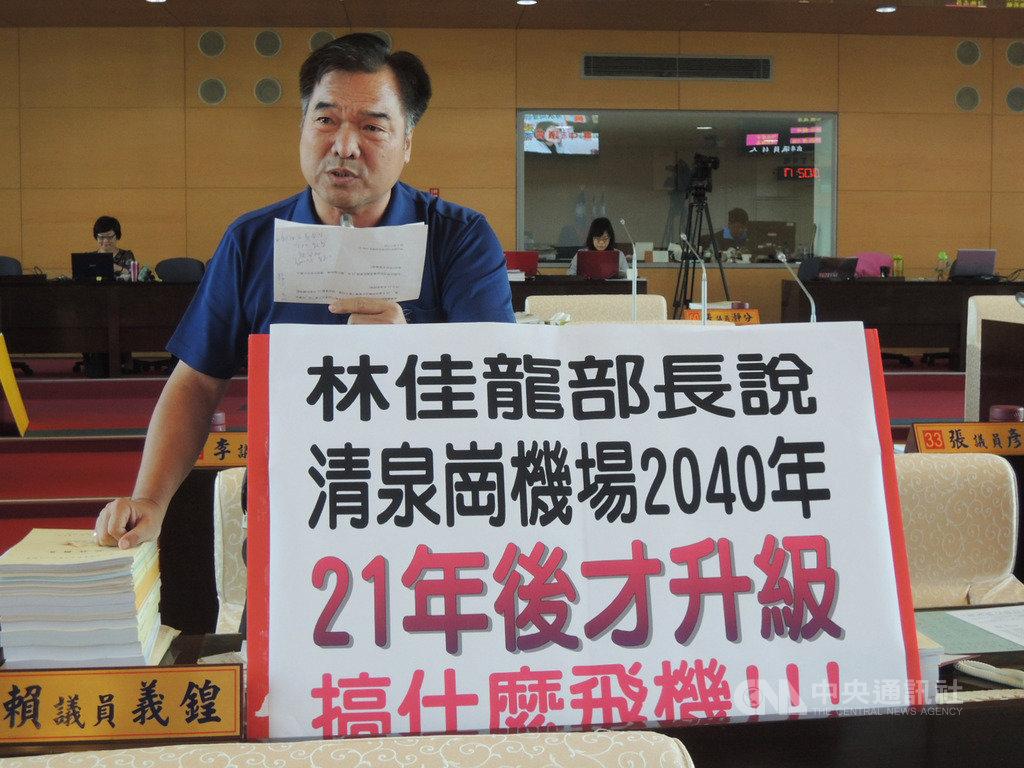交通部長林佳龍16日宣布台中國際機場啟動2040年整體規劃,國民黨台中市議員賴義鍠(圖)17日在市議會質詢表示,原本中央規劃要等16年的「台中機場2035年整體規劃」,現在反而要等到2040年機場才升級,質疑林佳龍不照顧台中人。中央社記者郝雪卿攝  108年10月17日