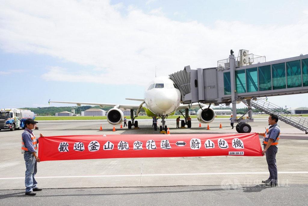 花蓮市公所與韓國蔚山廣域市簽訂2航次往返航班,首航自韓國出發,17日上午抵達花蓮。(花蓮市公所提供)中央社記者張祈傳真  108年10月17日