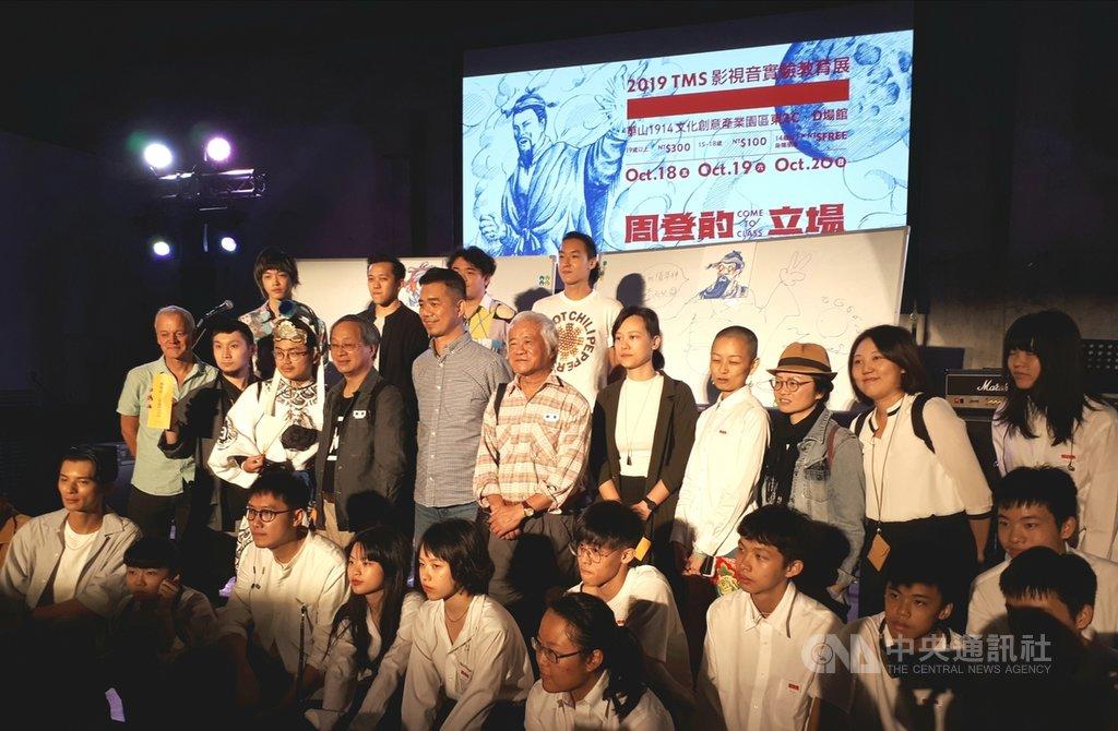 台北市影視音實驗教育機構18日至20日將在台北華山文創園區辦理「周登的立場 Come to class」實驗教育展,並首次嘗試現場開課方式,17日開幕。中央社記者許秩維攝  108年10月17日