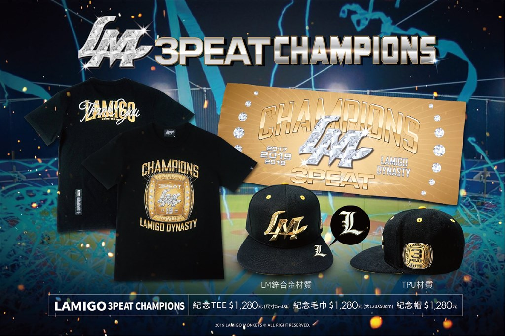 中職Lamigo桃猿隊17日拿下隊史第7冠、完成3連霸,但推出印有「3 PEAT」的封王紀念商品,卻遭質疑可能有侵權疑慮。(圖取自facebook.com/LamigoMonkeys)