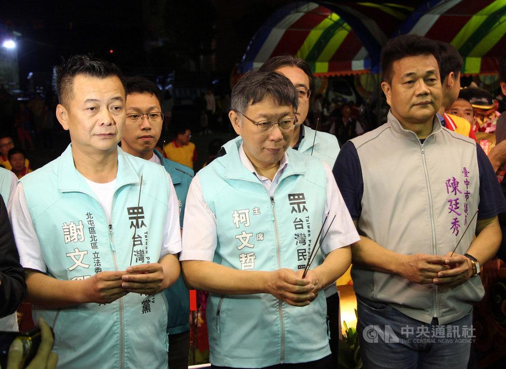 台灣民眾黨主席柯文哲(中)19日帶領多名黨提名立委參選人,在台中參加為六房媽祖為遶境活動暖身的起馬宴,眾人參香祈福。中央社記者蘇木春攝 108年10月19日