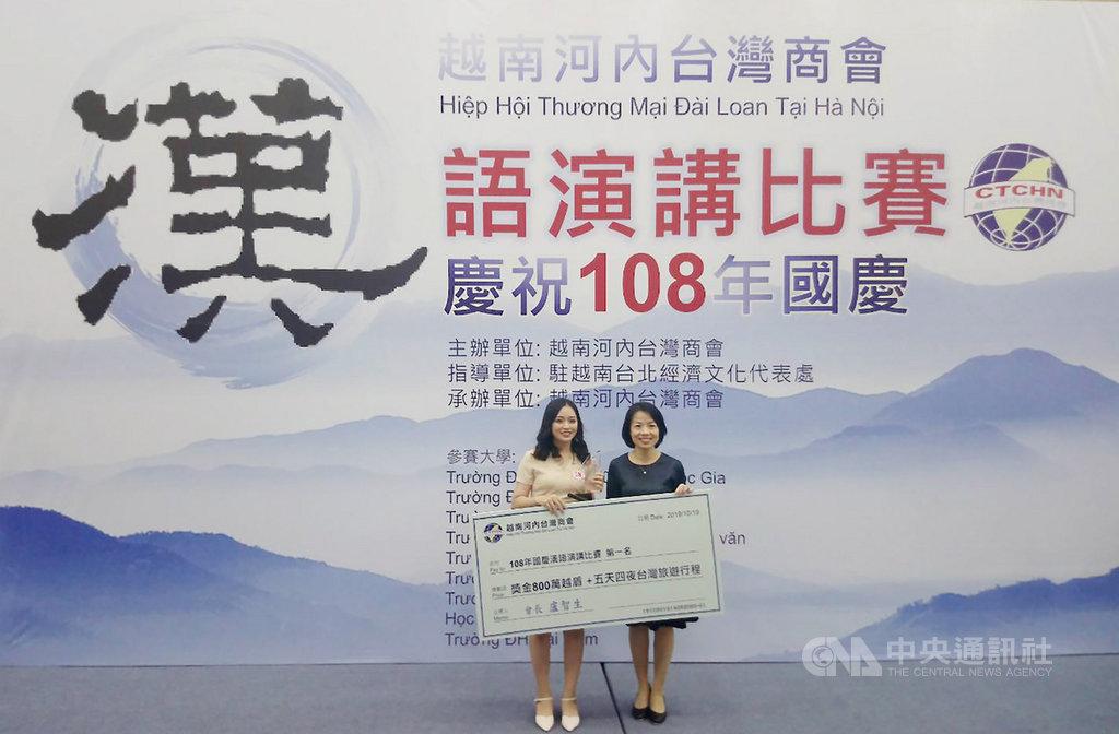 由河內台商會主辦的2019年漢語演講比賽19日在河內舉行,共有27名學生參賽,比賽相當精彩。最終,來自河內外語國家大學所屬外語大學的學生阮茶嵋(左)以最佳表現奪得第一名。中央社河內攝 108年10月19日