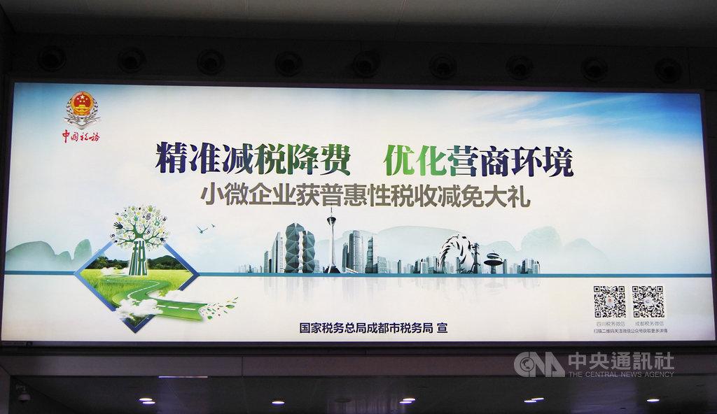 中國2019年大力推動減稅降費,改善小型企業的營商環境,但經濟成長率仍不斷下滑,分析指除了外部環境挑戰,民企信心也還是不足。圖為成都雙流機場8月的官方政策文宣。中央社記者張淑伶上海攝 108年10月19日