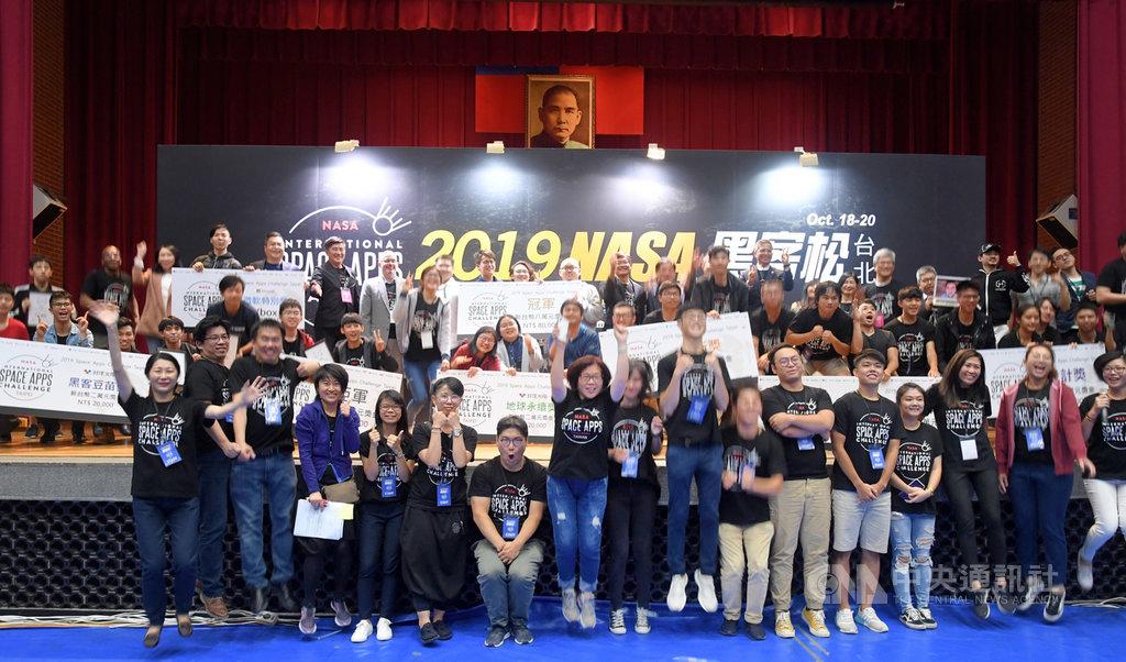 2019 NASA黑客松閉幕典禮20日在台北國立台灣師範大學舉行,參加團隊在典禮後一同開心合影。中央社記者王飛華攝  108年10月20日