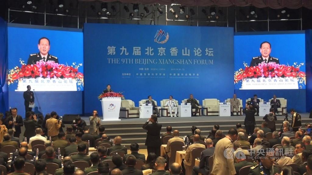 由中國軍方主辦的第9屆「北京香山論壇」21日正式開幕,中國國務委員兼國防部長魏鳳和首先發表演說。中央社記者邱國強北京攝 108年10月21日