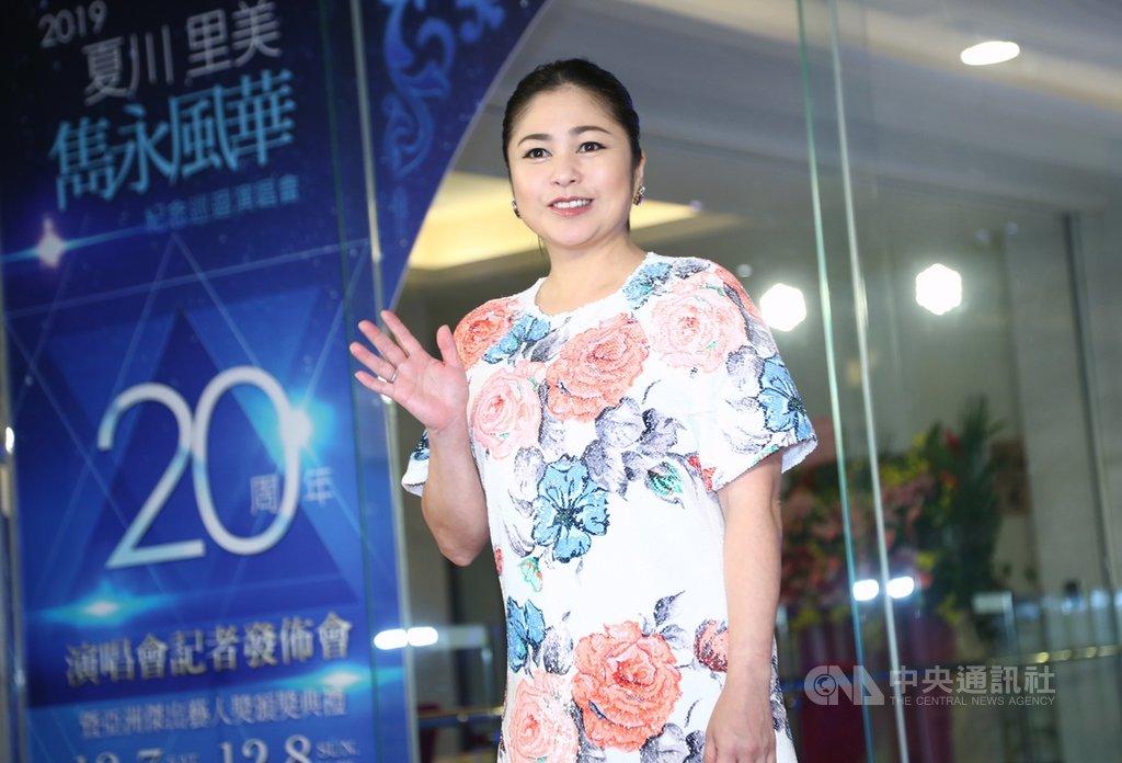 日本歌手夏川里美(圖)今年出道20週年,將於12月在台舉辦演唱會,夏川里美22日來台宣傳,向台灣的歌迷朋友打招呼。中央社記者王騰毅攝 108年10月22日