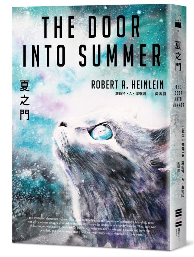 「夏之門」這隻貓是科幻小說界的名貓,擁有無數粉絲。(獨步文化提供)