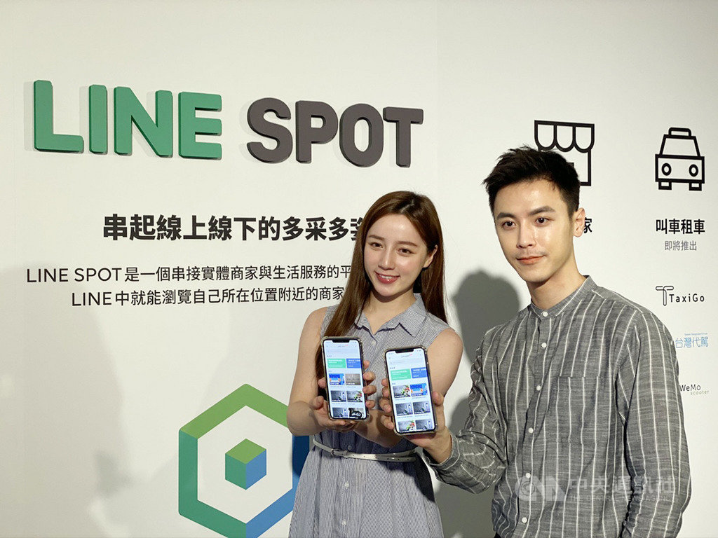通訊軟體LINE 23日在台北舉辦秋季記者會,宣布在台灣推出連結實體商家的新平台LINE SPOT,預計今年第4季起陸續串接叫車、租車、預約、訂票等生活服務。中央社記者吳家豪攝 108年10月23日