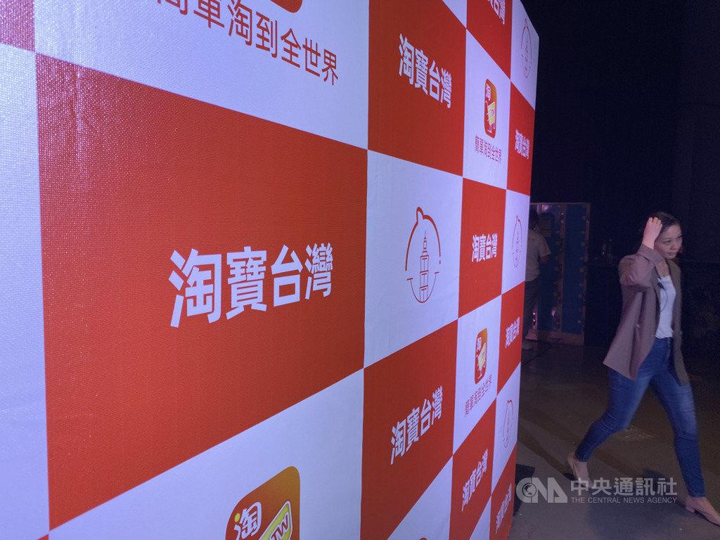 新電商平台「淘寶台灣」23日正式在台上線,可使用超商取貨付款,並提供商城7天鑑賞期、台灣本地退貨及24小時自動化客戶服務。中央社記者吳家豪攝  108年10月23日