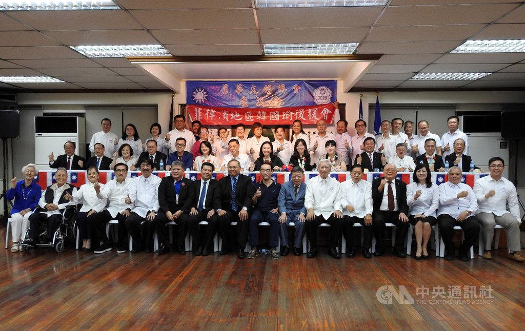 中國國民黨總統參選人韓國瑜妻子李佳芬(中排右7)23日抵達馬尼拉,與菲律賓僑胞和菲律賓地區韓國瑜後援會成員會面,並出席菲華文經總會舉辦的座談。圖為會後與後援會成員合影。中央社記者陳妍君馬尼拉攝 108年10月23日