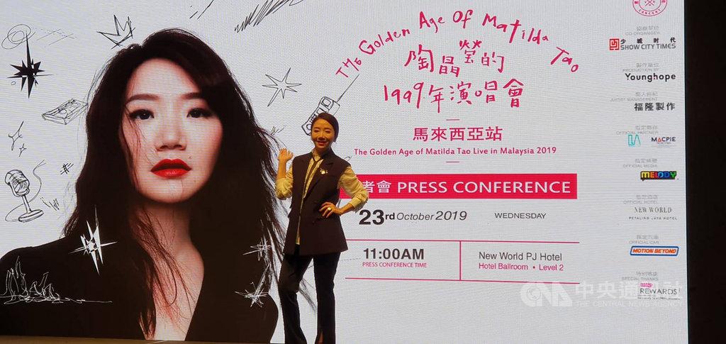 台灣主持天后陶晶瑩23日在吉隆坡為下個月舉行的演唱會造勢。票房幾乎爆滿的她心情大好,透露老公李李仁會在演唱會秀出吉他彈奏技巧,近期也考慮在網路平台做節目。中央社記者郭朝河吉隆坡攝 108年10月23日