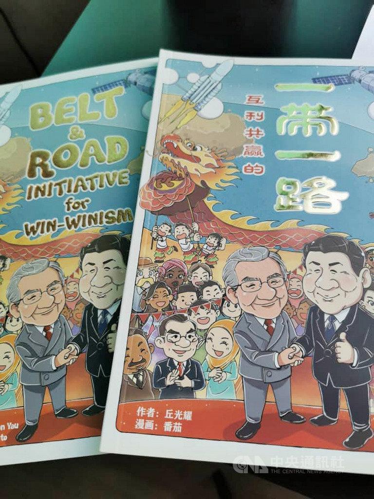 一本涉及中國一帶一路內容的漫畫因在馬來西亞眾多學校派發,引起爭議。馬來西亞教育部下令立刻展開調查,並要求相關漫畫回收及徹查合法性。中央社記者郭朝河吉隆坡攝 108年10月23日
