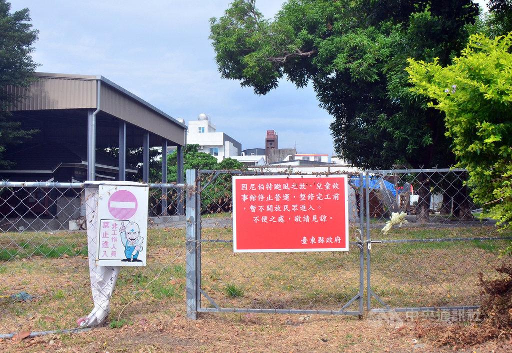 台東兒童故事館因颱風尼伯特重創關閉,圍上鐵網,至今未修復,宛如廢墟,民眾直嘆好可惜。中央社記者盧太城台東攝 108年10月24日