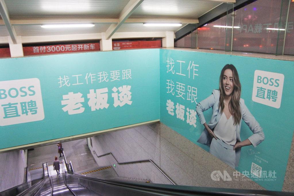 「穩就業」是中國政府2019年重要的經濟政策,在經濟成長放緩趨勢下,許多人已不敢像過去藉頻繁跳槽提高自己薪資,保住工作成了最重要的事。圖為3月上海一處地鐵站入口的招聘公司廣告。中央社記者張淑伶上海攝  108年10月24日