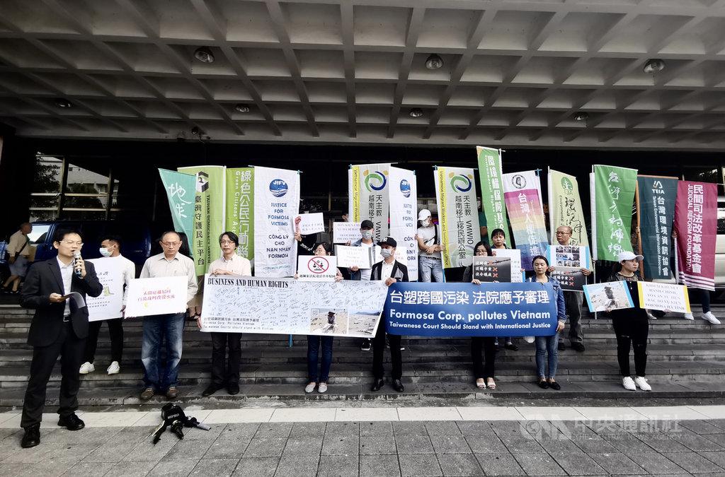 台塑集團在越南的河靜鋼鐵廠被控2016年製造海洋污染,環保團體日前向台北地院提告求償,北院以沒有管轄權裁定駁回。環團24日召開記者會表示,已向高院提出抗告。中央社記者林長順攝 108年10月24日