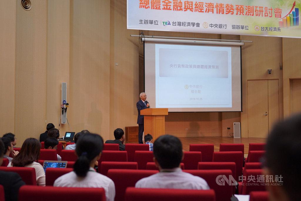 中央銀行總裁楊金龍25日表示,隨著全球化及新興科技快速發展,貨幣政策已面臨挑戰。中央社記者潘姿羽攝 108年10月25日