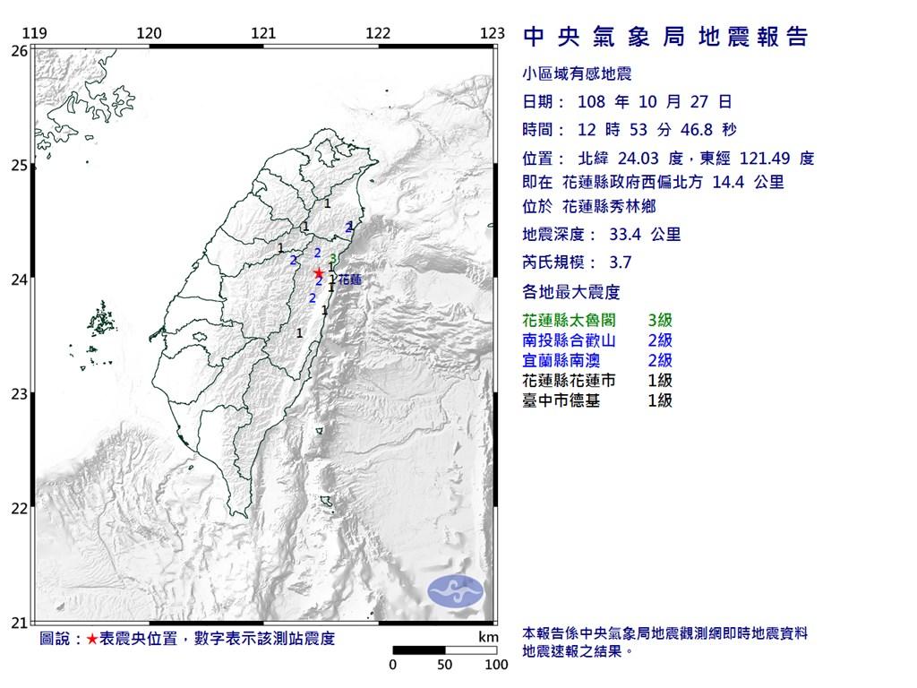 花蓮縣秀林鄉27日12時53分發生芮氏規模3.7地震。(圖取自氣象局網頁cwb.gov.tw)