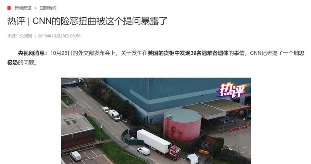 中國外交部25日舉行記者會,CNN記者提問英國貨櫃車偷渡客死亡案與中共建政70週年連結;央視新聞客戶端25日發文稱這名記者的提問方式「欠中國人一個道歉」。(圖取自央視網cctv.com)