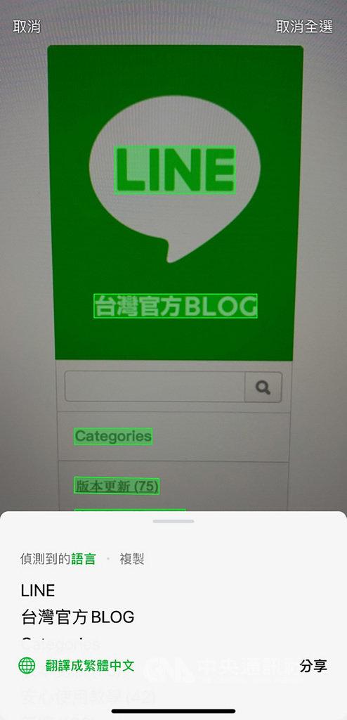 通訊軟體LINE 28日推出iOS 9.18.0更新,可由「主頁」、「聊天」分頁、「TODAY」分頁的搜尋欄位旁啟動OCR文字辨識掃瞄器,把圖像轉換為文字。(翻攝自LINE應用程式)中央社記者吳家豪傳真 108年10月28日