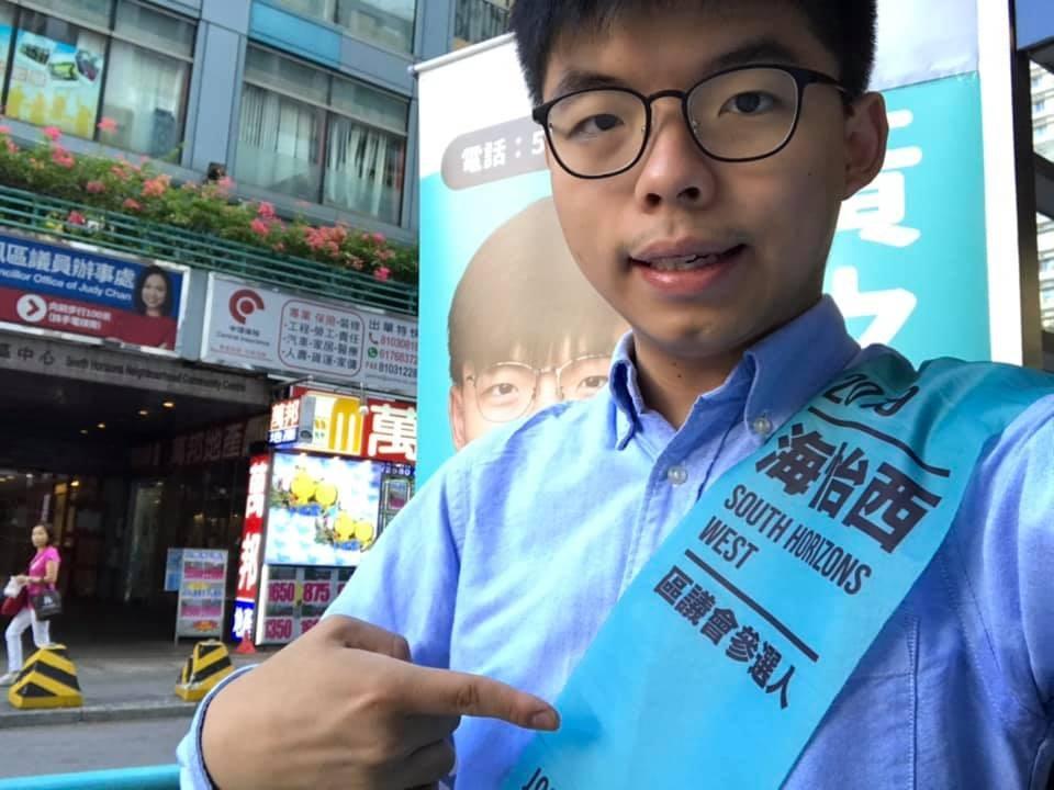 香港眾志祕書長黃之鋒29日表示已收到選務單位通知提名參選無效。(圖取自facebook.com/joshuawongchifung)
