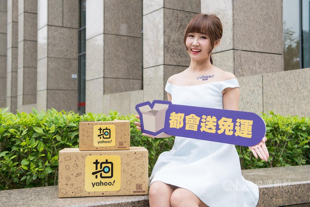 迎戰電商雙11商機,電商平台動起來,Yahoo奇摩旗下平台宣告雙11購物節將登場,拚雙11業績翻倍。(Yahoo提供)中央社記者江明晏傳真 108年10月30日
