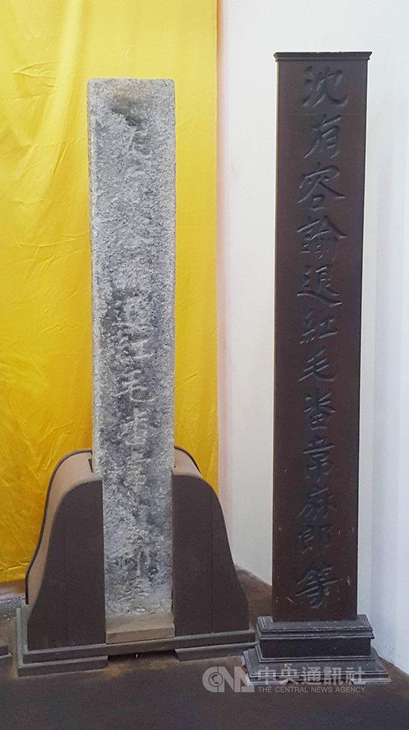澎湖天后宮出土的「沈有容諭退紅毛番韋麻郎等」碑文,是在1919年日治大正年間,天后宮重修時,在祭壇下被發現,其歷史背景為沈有容諭退荷蘭人離開澎湖時所立的,不僅是台澎開發史重要的證據、見證大航海時代的歷史發展,也是全台僅見的明代碑碣。中央社 108年10月30日