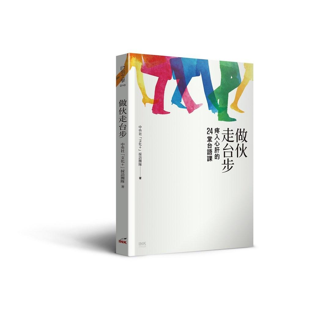 台灣第一本以台語文為脈絡的名人專訪「做伙走台步」,集結中央通訊社「文化+雙週刊」團隊的24篇精采訪問,由印刻文學承印。(印刻文學提供)
