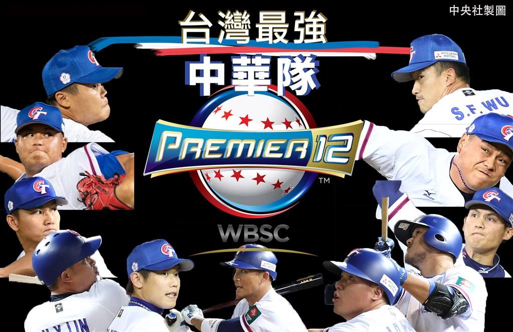 世界12強棒球賽B組預賽5日起將在台灣開打,中華隊首戰波多黎各。(中央社製圖)