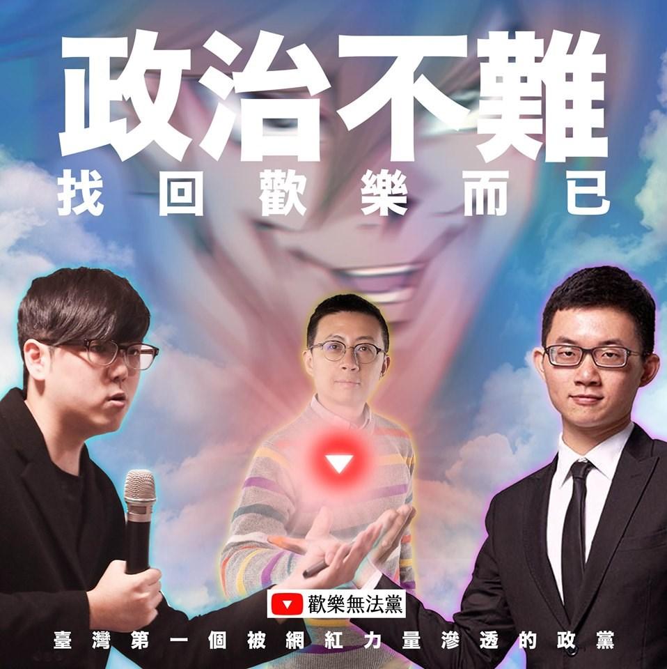 台北市議員邱威傑5日宣布與網紅志祺七七、視網膜組織政黨「歡樂無法黨」。(圖取自facebook.com/froggychiu)