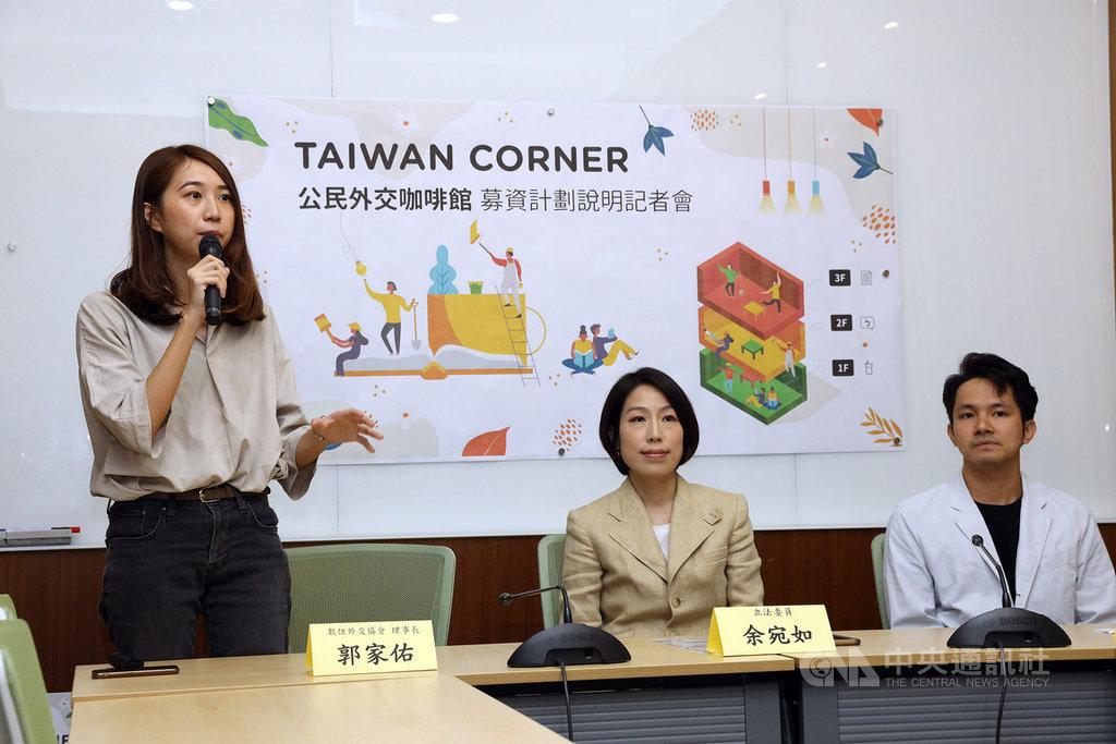 台灣數位外交協會理事長郭家佑(左)7日表示,Taiwan Corner將於2020年在越南創立首個公民外交咖啡館,供當地青年進行交流。民進黨立委余宛如(中)則表示,盼Taiwan Corner能成為台越民間外交新據點。中央社記者郭日曉攝 108年11月7日
