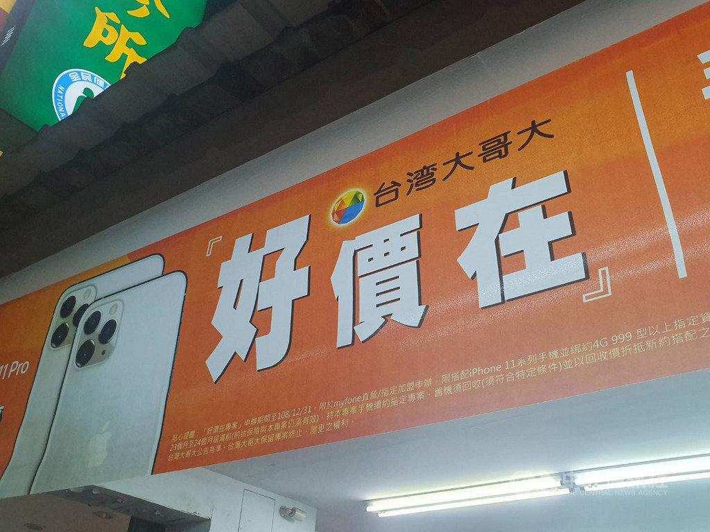 台灣大哥大第3季合併營業利益年成長率轉正,並達成財測目標。台灣大哥大盤點第3季營運亮點,表示iPhone專案機申辦量年增33%。中央社記者江明晏 108年11月8日