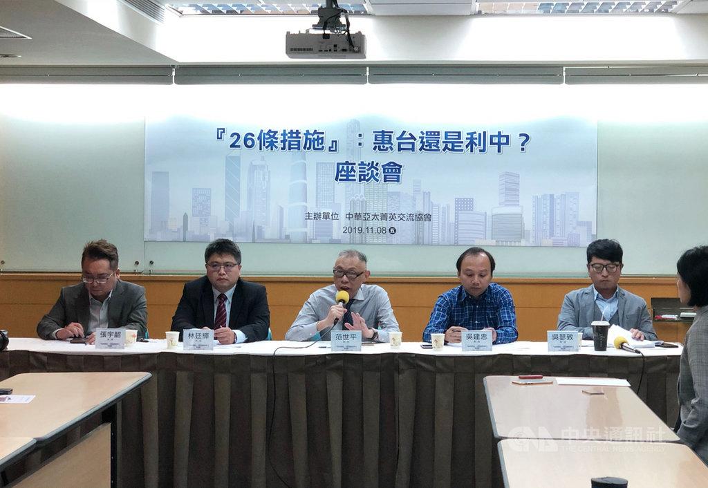 中華亞太菁英交流協會8日上午舉辦「26條措施:惠台還是利中?」座談會。中央社記者繆宗翰攝 108年11月8日