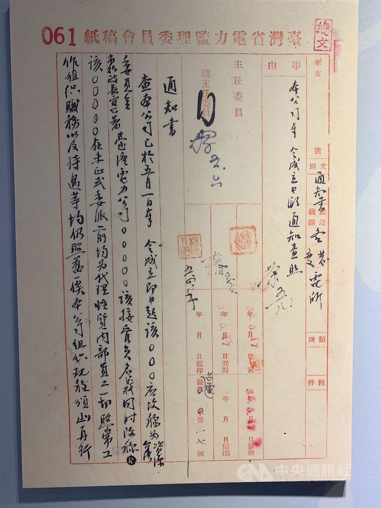 台電成立超過70年,相關檔案見證台灣經濟發展,文書檔案文資保存特展呈現數十件歷史檔案,包含逾70年歷史的台電公司成立通知,讓民眾一同走入歷史。(台電提供)中央社記者潘姿羽傳真 108年11月8日