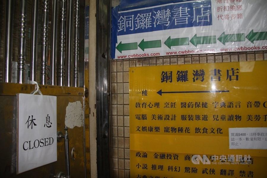香港銅鑼灣書店瑞典籍書商桂民海遭中國關押至今,一家瑞典書商預計明年5月出版他的詩集。圖為香港銅鑼灣書店舊址。(中央社檔案照片)