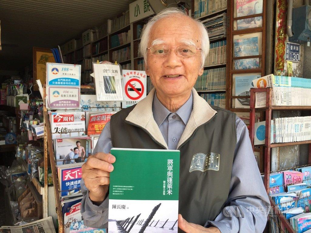 「陳長慶短篇小說集」越南文版在越南胡志明市公開出版,這是金門文學家作品集首次被翻譯成越南文。金門作家陳長慶9日表示,這是創作半世紀來最大的殊榮。中央社記者黃慧敏攝 108年11月9日