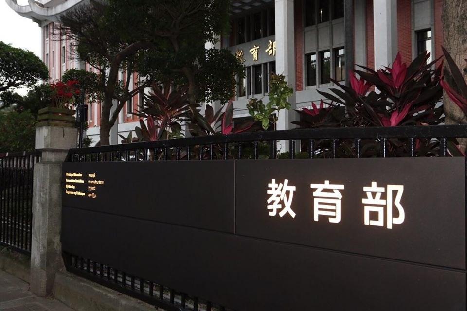 對於媒體報導中國政府建議在台陸生於明年1月11日前離台,教育部表示正瞭解中。(圖取自facebook.com/www.edu.tw)