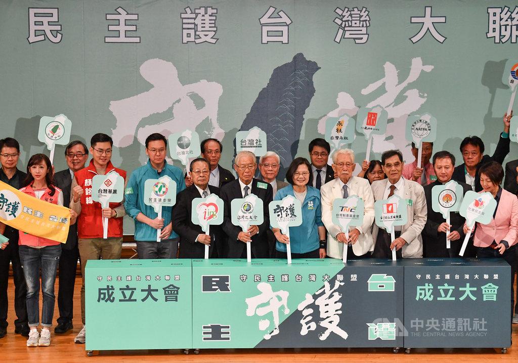 守民主護台灣大聯盟10日在台北舉行成立大會,總統府資政辜寬敏(前右4)與總統蔡英文(前右5)同台出席,包括民進黨、社民黨、台灣基進等多個本土社團與政黨皆到場參與,表態力挺蔡總統連任。中央社記者林俊耀攝 108年11月10日