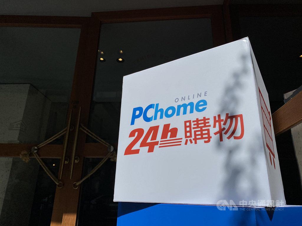 電商業者PChome網路家庭12日公布2019年第3季財報,每股盈餘(EPS)新台幣0.48元,已連續3季獲利。中央社記者吳家豪攝 108年11月12日