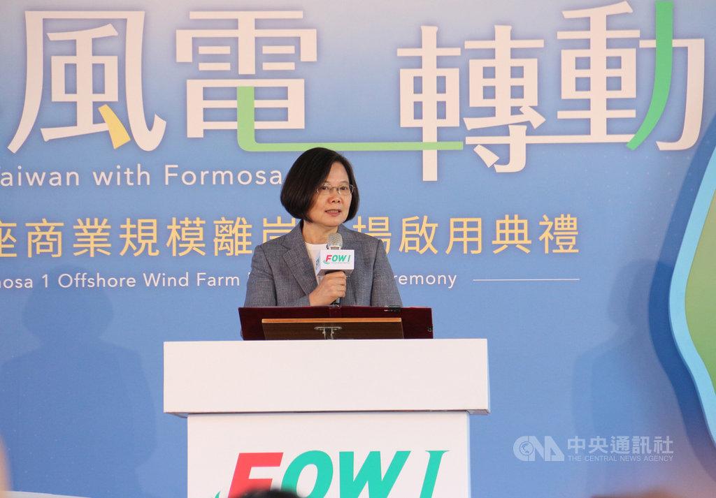 總統蔡英文12日出席台灣首座達商業規模離岸風場「海洋風電」啟用典禮,她表示,這座風場代表台灣發展綠能產業從規劃走向落實,成為亞洲的先驅,成功的關鍵就在於政府的決心。中央社記者管瑞平攝 108年11月12日