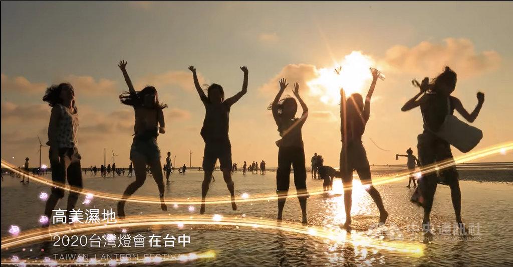 2020台灣燈會將於台中市舉行,台中市政府公布前導影片展開宣傳,大秀台中從白天、黃昏到晚上的美景。圖為高美濕地夕陽。(台中市政府提供)中央社記者郝雪卿傳真 108年11月12日