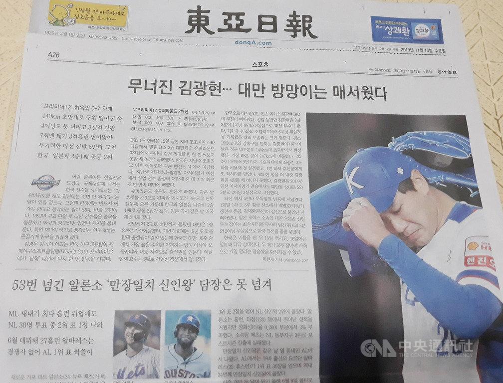 南韓「東亞日報」13日在體育版頭條以「金廣鉉崩潰--台灣棒子好厲害」為標題報導,1992年韓台斷交後,台灣運動員不論什麼項目,只要碰上韓國隊就會燃起鬥志硬拼到底。中央社記者姜遠珍首爾攝 108年11月13日