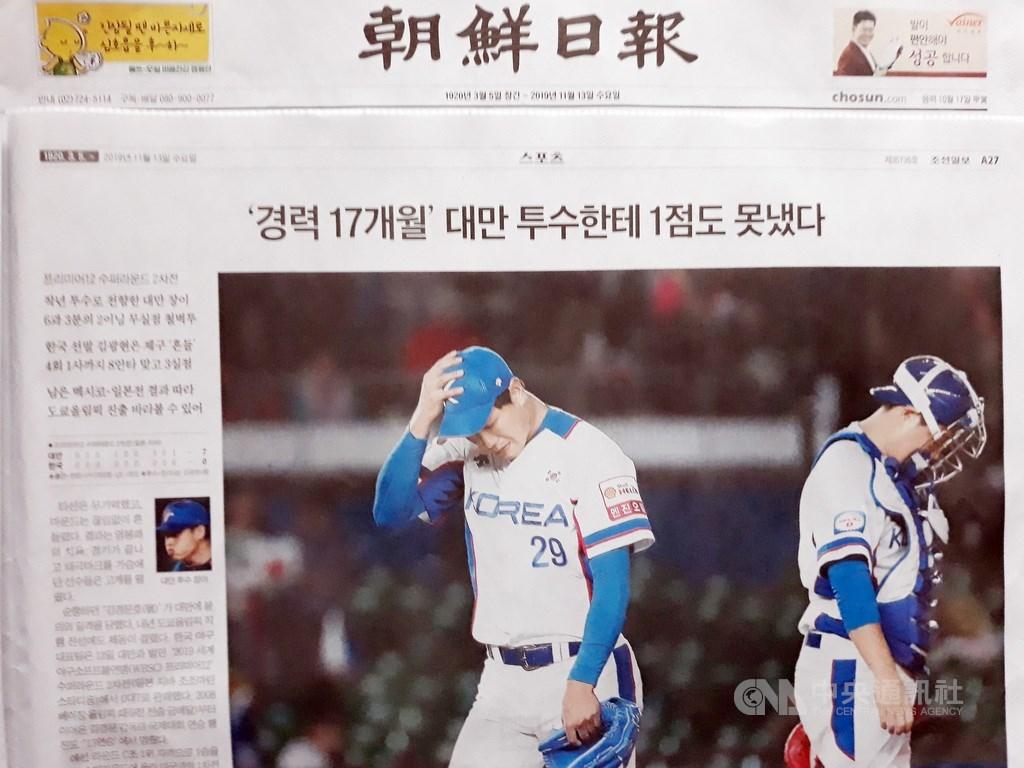 南韓「朝鮮日報」13日在體育版頭條以「竟對資歷才17個月的台灣投手都攻不下一分」標題,報導韓國隊在12日以0比7被中華隊完封的消息。圖為報導刊出南韓先發主投金廣鉉低頭退下投手板。中央社記者姜遠珍首爾攝 108年11月13日