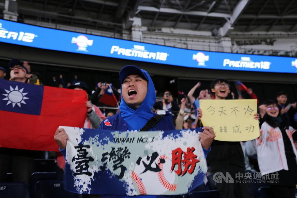中華隊12日晚上在日本千葉對上韓國,以7比0擊敗韓國隊,拿下複賽首勝。台灣球迷喊:「前進奧運」,挺台灣的日本球迷說:「等台灣隊一起來東京打奧運。」中央社記者楊明珠千葉攝 108年11月13日