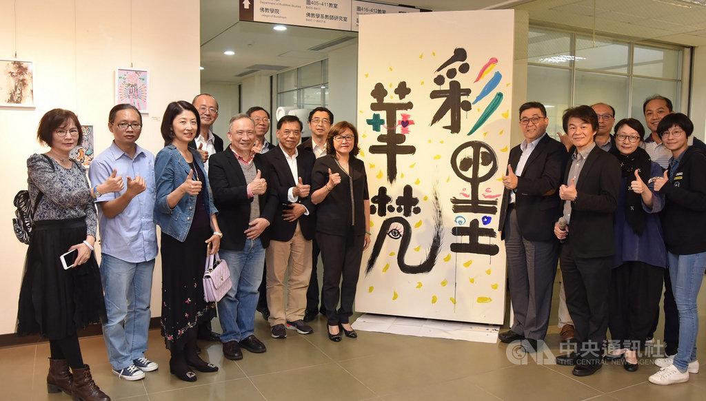 台灣彩墨藝術A4秀巡迴展13日在華梵大學揭幕,共有82名藝術家參展,展期至25日止,這也是這場巡迴展在北台灣唯一的展出地點。(華梵大學提供)中央社記者黃旭昇新北市傳真 108年11月13日