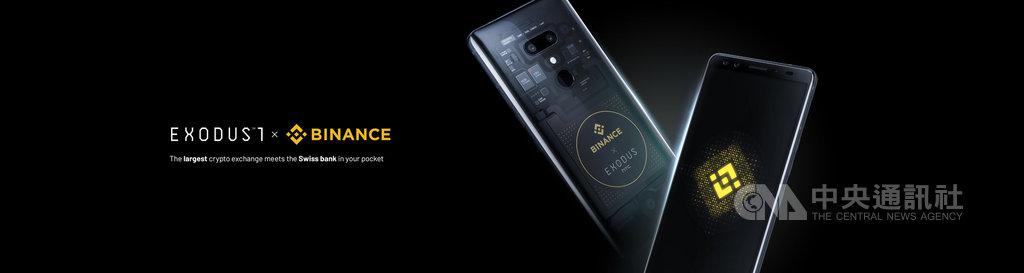 宏達電布局區塊鏈手機,再宣布與 Binance(幣安)合作 推出聯名加密智慧型手機EXODUS 1-Binance 版。(宏達電提供)中央社記者江明晏傳真  108年11月13日