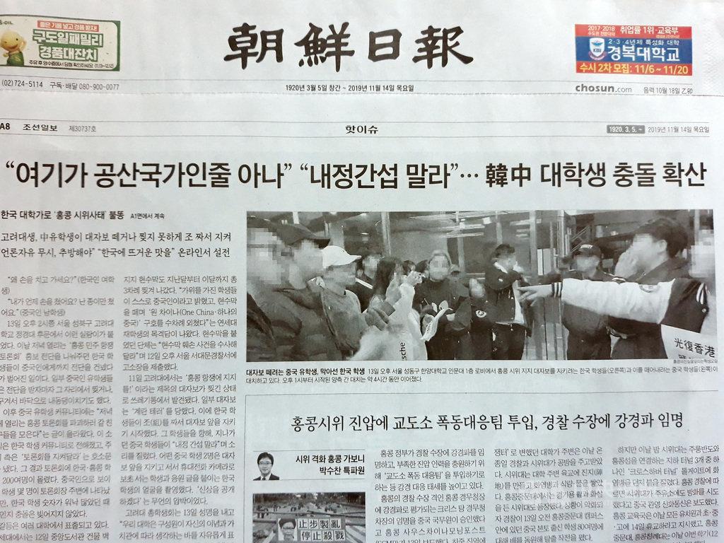 南韓「朝鮮日報」14日報導,13日下午在首爾漢陽大學人文學院一樓大廳,數十名韓國學生和中國學生因有關香港的大字報發生爭執和肢體衝突。中央社記者姜遠珍首爾攝 108年11月14日