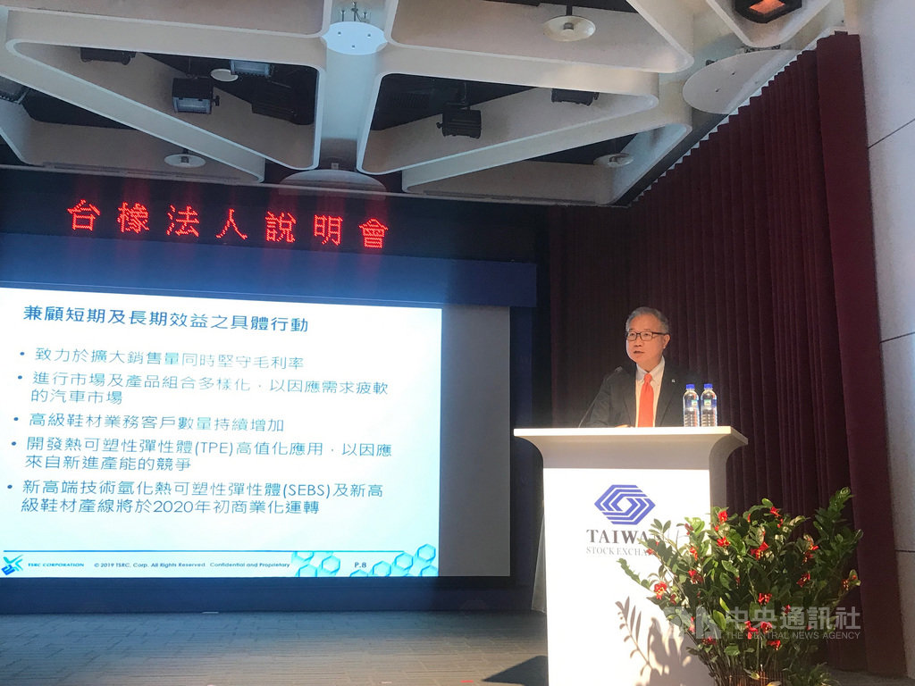 台橡執行長蔡偉強14日指出,台橡業績受到大環境影響,未來將強化非輪胎應用領域,拓展新市場與高質化領域。中央社記者潘羿菁攝 108年11月14日