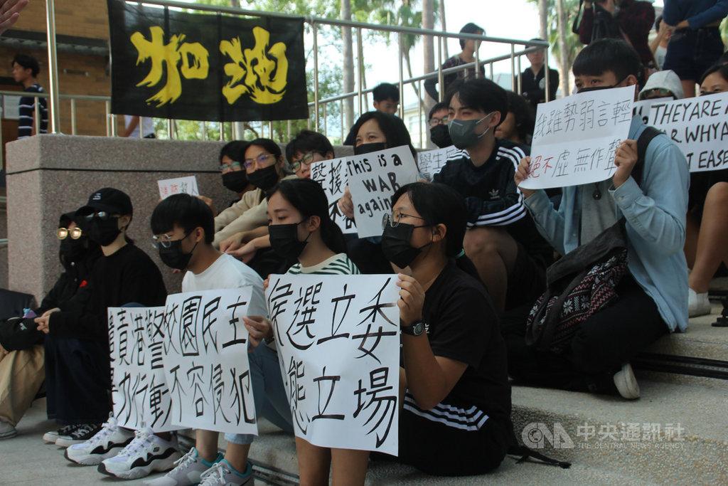 花蓮東華大學學生會串聯台灣學生聯合會,14日聚集近百名港生、台生手持標語,公開譴責港警進入校園施暴,學生們高喊校園民主不容侵犯,並要求立委參選人表達立場。中央社記者張祈攝 108年11月14日