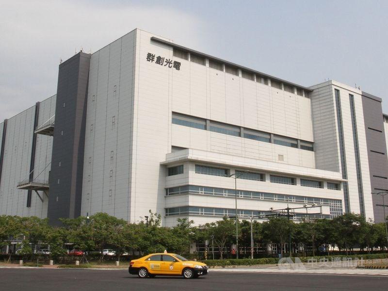經濟部投資台灣事務所14日通過群創光電投資案,將帶來新台幣701億元投資。(中央社檔案照片)